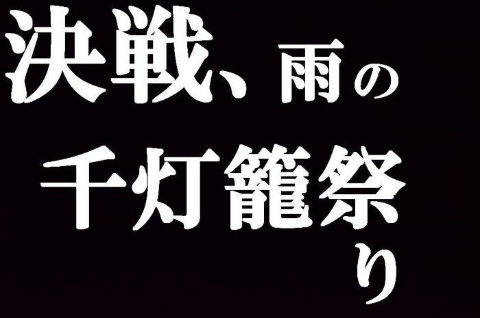 決戦、雨の千灯籠祭り.jpg