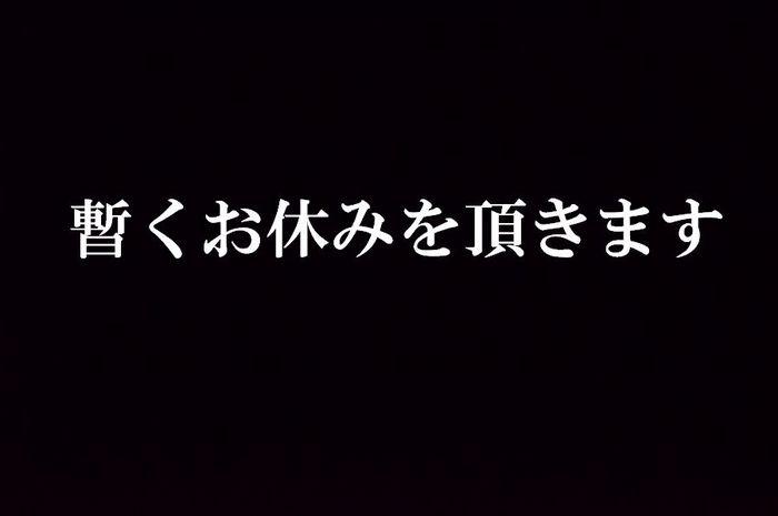 休暇願2.jpg